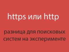 Разница между https и http для поисковых систем: живой эксперимент