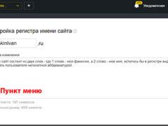 Изменяйте регистр имени сайта — это привлекает внимание пользователей