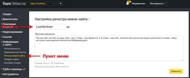 Изменение регистра имени сайта
