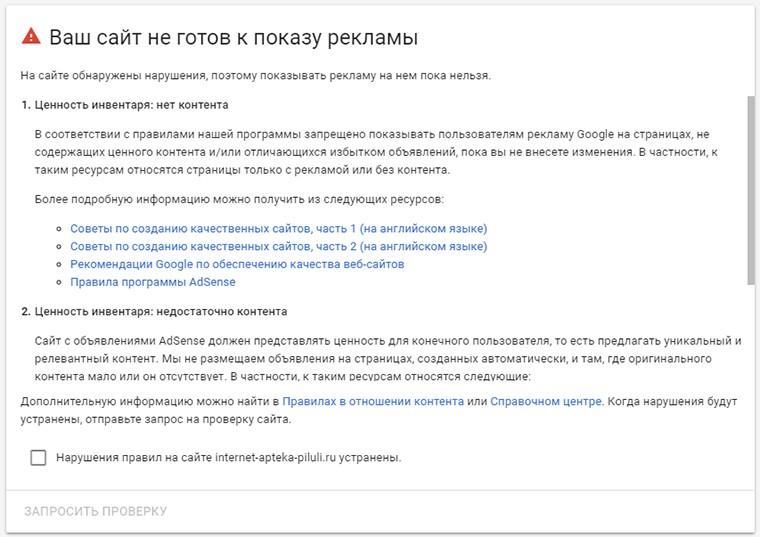 Google adsense проверка результаты