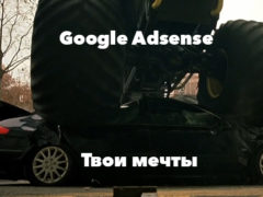 Google Adsense всё, расходимся