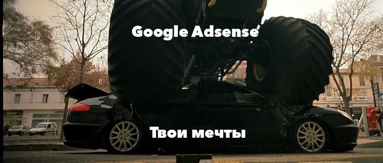 Google Adsense новые правила