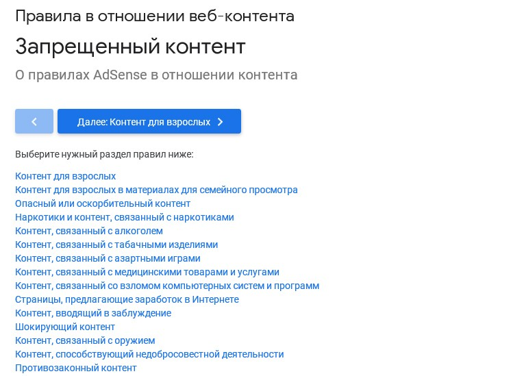 google adsense запрещенный контент