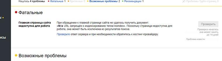 ошибка яндекс вебмастер