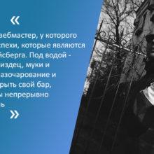 Только про деньги и только про сайты — интервью с Андреем Мухачевым