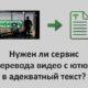 Нужен ли сервис транскрибации видео с youtube в уникальный текст