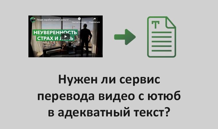транскрибация текста